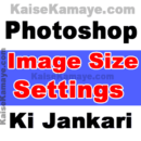 Photoshop Me Image Size Kaise Change Kare, Photoshop Tutorial, Photoshop Image Size Settings in Hindi