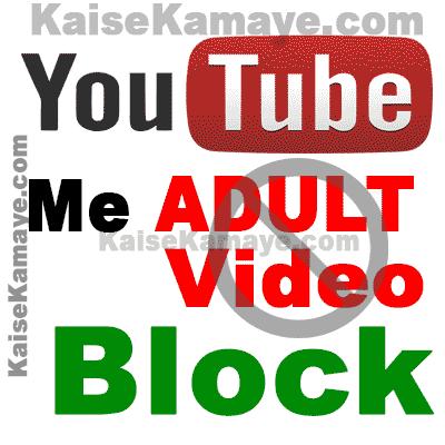 YouTube Me Adult Videos Ko Block Kaise Kare in Hindi, YouTube Me Adult Content Block Kaise Kare, How To Block Adult Video On YouTube in Hindi