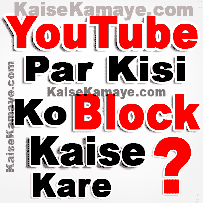 YouTube Par Kisi User Ko Block Kaise Kare in Hindi, How To Block Someone On YouTube in Hindi , YouTube Me Kisi Ko Bloak Kaise Karte Hai