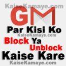 Gmail Par Kisi Ko Block Ya Unblock Kaise Kare in Hindi , Gmail Me Kisi Ko Block Kaise Kare, Gmail Me Kisi ko Unblock Kaise Kare