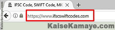 IFSC Code Kya Hai Bank Ka IFSC Code Kaise Pata Kare , How To Find Bank IFSC Code in Hindi, IFSC Code Kya Hota Hai