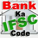 IFSC Code Kya Hai Bank Ka IFSC Code Kaise Pata Kare , Bank IFSC Code , IFSC Code Kaise Pata Karta Hai