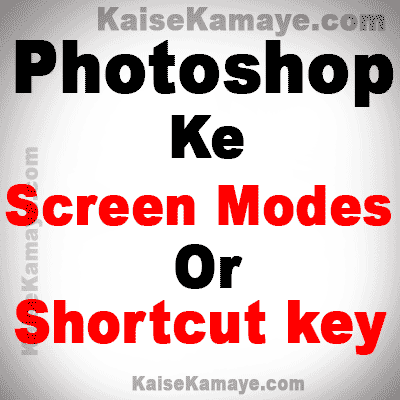 Photoshop Ke Screen Modes or Viewing Shortcut key in Hindi, Photoshop Video Tutorial, Photoshop Tutorial in Hindi , Photoshop Sikhe