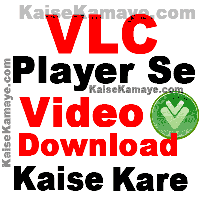VLC Media Player Se Video Download Kaise Kare in Hindi, VLC Media Player Se Video Download Karne Ka Tarika,VLC Media Player Se Video Download Or Convert Kaise Kare