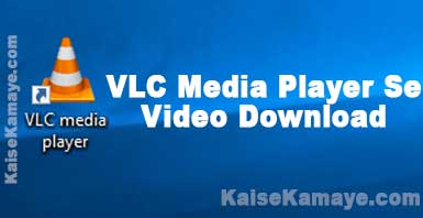 VLC Media Player Se Video Download Kaise Kare in Hindi, VLC Media Player Se Video Download Karne Ka Tarika