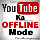 YouTube Video Ko Offline Mode Ke Liye Save Kaise Kare, YouTube VIdeo Offline Dekhne ke liye Download Kaise Kare , YouTube Video Ko Offline Kaise Dekhe