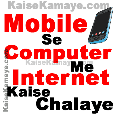 Android Mobile Se Computer Me Internet Kaise Chalaye, Mobile Phone Se Computer Me Internet Kaise Chalaye , Mobile Hotsopt Kaise On Karte Hai, USB Tethering Se Internet Kaise Chalaye