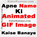 Apne Name Ki Animated GIF Image Kaise Banaye, Text Se GIF Animation Kaise Banaye, Text Se GIF Animation Banane Ka Tarika, Text To GIF