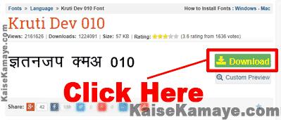 Computer Me Hindi Font Download Kar Install Kaise Kare, Hindi Font Kaise Download Kare, Computer Me Hindi Font Kaise Install Kare