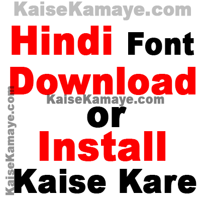 Computer Me Hindi Font Download Kar Install Kaise Kare, Computer Me Hindi Font Kaise Install Kare, How To Install Hindi Font in Computer