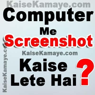 Computer or Laptop Me Screenshot Kaise Lete Hai, Computer me Screenshot Kaise Lete Hai, Laptop Me Screenshot Kaise Lete Hai, Screenshot Lene Ke Tarike