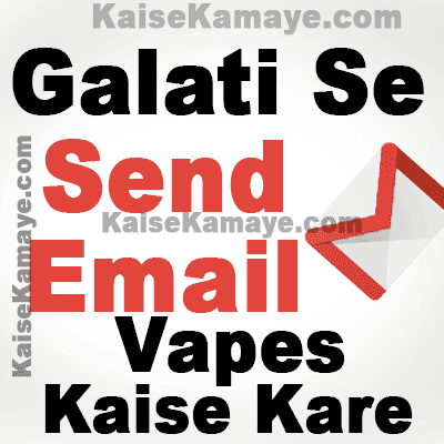 Gmail Par Galati Se Send Email Ko Vapes Kaise Kare, Galati Se Bheje Email Ko Vapes Kaise Kare, How To Get Back a Sent Email in Gmail