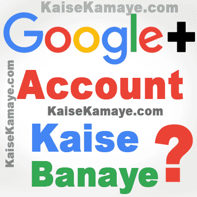 Google+ Plus Par Account Kaise Banaye in Hindi, Google Plus Account Kaise Banate Hai, How To Create Google+ Account in Hindi