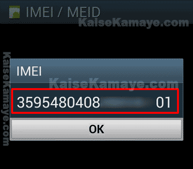 Mobile Phone Ka IMEI Number Kaise Pata Kare in Hindi, IMEI Number Kaise Pata Kare