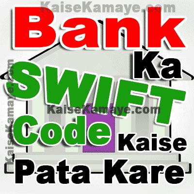 SWIFT Code Kya Hai Bank Ka SWIFT Code Kaise Pata Kare, Bank Ka SWIFT Code Kaise Pata Kare in Hindi, How To Find Bank SWIFT Code in Hindi