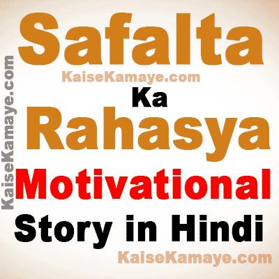 Safalta Ka Rahasya Motivational Story in Hindi, Secret Of Success Motivational Story in Hindi, Safalta Ka Rahasya, Hindi Story,