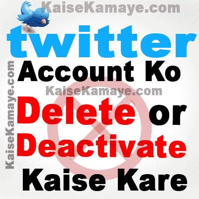 Twitter Account Delete Or Deactivate Kaise Kare in Hindi, Twitter Account Delete Kaise Kare, Twitter Account Delete Kaise Karte Hai
