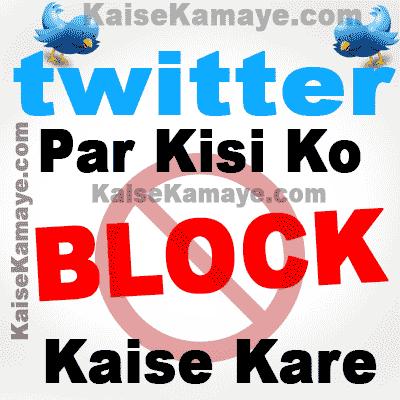 Twitter Me Kisi Ko Block Kaise Kare in Hindi, Twitter Me Kisi Ko Block Kaise Karte Hai, How To Block Someone on Twitter in Hindi