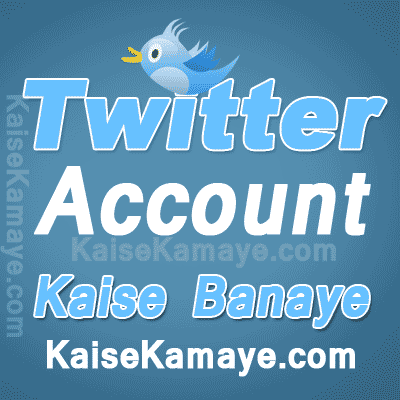 Twitter Par Account Kaise Banaye in Hindi, Twitter Par Account Kaise Create Karte Hai, Twitter Par Account Banane Ka Tarika , How To Create Twitter Account in Hindi