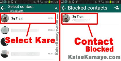 Whatsapp Par Kisi Ko Block Ya Unblock Kaise Kare in Hindi, Whatsapp par Kisi Ko Block Kaise Karte Hai, Whatsapp Friend Ko Block Kaise Kare
