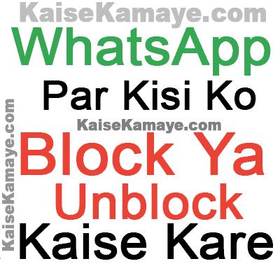 Whatsapp Par Kisi Ko Block Ya Unblock Kaise Kare in Hindi