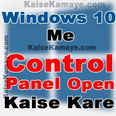 Windows 10 Me Control Panel Ko Open Kaise Kare , Windows 10 Me Control Panel Open Karne ka Tarika , How To Open Control Panel in Windows 10 in Hindi
