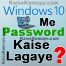 Windows 10 Me Password Lock Kaise Lagaye in Hindi, Windows Me Password Kaise Lagate Hai, Computer Me password Kaise Lagaye