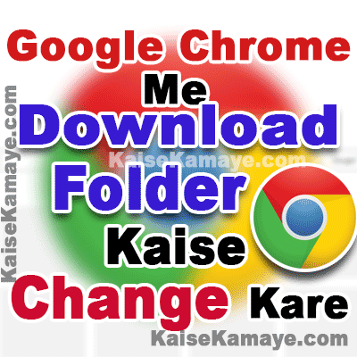 Google Chrome Browser Me Default Download Folder Kaise Change Kare, Google Chrome Me Download Folder Ki Location Kaise Change Kare , How To Change Google Chrome Download Location in Hindi