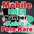 Mobile Phone Ka IMEI Number Kaise Pata Kare in Hindi, Mobile Ka IMEI Number Kaise Pata Karte Hai