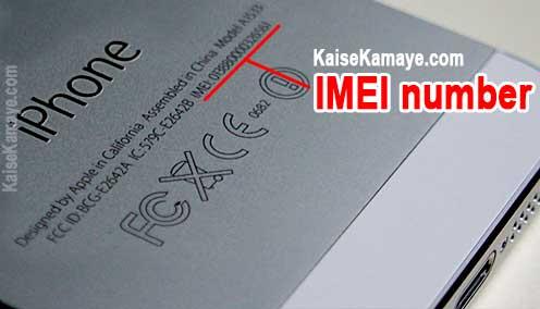 Mobile Phone Ka IMEI Number Kaise Pata Kare in Hindi, iPhone Ka IMEI Number Kaise, IMEI Number Kaise Pata Kare