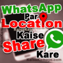 Whatsapp Par Location Share Kaise Kare in Hindi, Whatsapp Par Live Location Kaise Share Karte Hai, Whatsapp Par Location Kaise Send Karte Hai