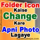 Computer Me Folder Icon Kaise Change Kare in Hindi, Folder Icon Me Apni Photo Kaise Lagaye, How To Change Folder Icon in Hindi