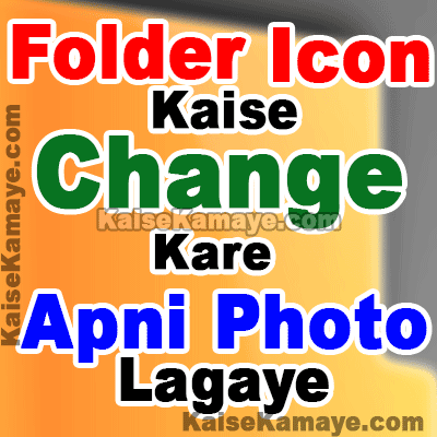 Computer Me Folder Icon Kaise Change Kare in Hindi, Folder Icon Me Apni Photo Kaise Lagaye, How To Change Folder Icon in Hindi