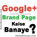 Google Plus Per Brand Page Kaise Banaye in Hindi, Google Plus Par Page Kaise Banaye, How To Create Google Plus Brand Page in Hindi