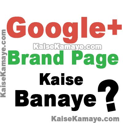 Google Plus Per Brand Page Kaise Banaye in Hindi, Google Plus Par Page Kaise Banaye, How To Create Google Plus Brand Page in Hindi