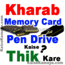 Kharab Memory Card ya Pen Drive Ko Kaise Thik Kare, Corrupted Memory Card Ya Pen Drive Ko Kaise Repair Kare, Damaged Memory Card Ya Pen Drive Kaise Thik Kare, How To Repair Corrupted Memory Card Or Pen Drive in Hindi