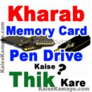 Kharab Memory Card ya Pen Drive Ko Kaise Thik Kare, Corrupted Memory Card Ya Pen Drive Ko Kaise Repair Kare, Damaged Memory Card Ya Pen Drive Kaise Thik Kare, How To Repair Corrupted Memory Card Or Pen Drive in Hindi