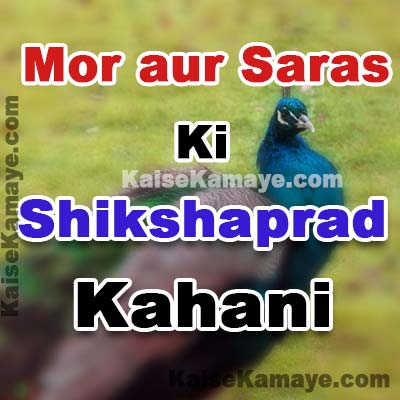 Mor aur Saras Ki Kahani Moral Story in Hindi, Peacock And Crane Moral Story In Hindi, Shikshaprad Kahani Hindi Story