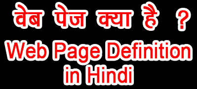 Web Page Kya Hai Definition of Web Page in Hindi, What is Web page in Hindi