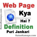 Web Page Kya Hai Definition of Web Page in Hindi, What is Web page in Hindi, Web Page Kya Hota Hai