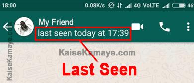WhatsApp Me Last Seen Kaise Hide Kare in Hindi , Whatsapp Par Last Seen Kaise Chupaye, How To Hide Last Seen on Whatsapp in Hindi