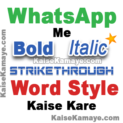 WhatsApp Message Me Bold Italic and Strikethrough Text Kaise Likhe, How to Use Bold, Italic and Strikethrough Text on WhatsApp in Hindi, Whatsapp Text Formatting in hindi
