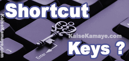 Computer Keyboard Shortcut Keys in Hindi, Shortcut Keys Kya Hai, Pc keyboard Shortcut Keys in Hindi, Computer Ki Sabhi Keyboard Shortcut Keys Ki Jankari