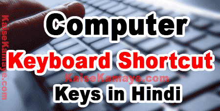 Computer Keyboard Shortcut Keys in Hindi, Pc keyboard Shortcut Keys in Hindi, Computer Ki Sabhi Keyboard Shortcut Keys Ki Jankari