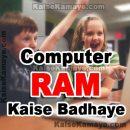 Computer Ki RAM Kaise Badhaye, Computer RAM Badhane, increase virtual memory in hindi Ka Tarika, Hard Disk Se Computer Ki RAM Kaise Badhaye
