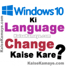Computer Me Windows 10 Ki Language Kaise Change Kare in Hindi, How To Change Language in Windows 10 in Hindi, Windows 10 Me Language Kaise Badle