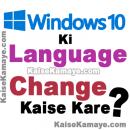 Computer Me Windows 10 Ki Language Kaise Change Kare in Hindi, How To Change Language in Windows 10 in Hindi, Windows 10 Me Language Kaise Badle