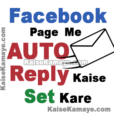 Facebook Page Me Auto Reply Message Kaise Set Kare in Hindi, Facebook Page Me Auto Reply Kaise Chalu Kare, How To Set Auto Reply On Facebook Page in hindi