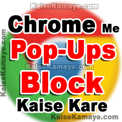 Google Chrome Browser Me Popups Kaise Block Kare in Hindi, Google Chrome Me Popups Block Kaise karte Hai, How to Block Pop ups on Chrome in Hindi, How to Block Pop ups on Chrome in Hindi