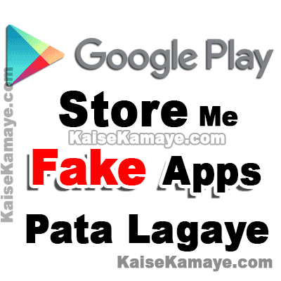 Google Play Store Me Fake App Ka Pata Kaise Lagaye, Fake Android Apps Ka Pata Kaise Lagaye, How to Identify Fake Apps in Google Play Store in Hindi